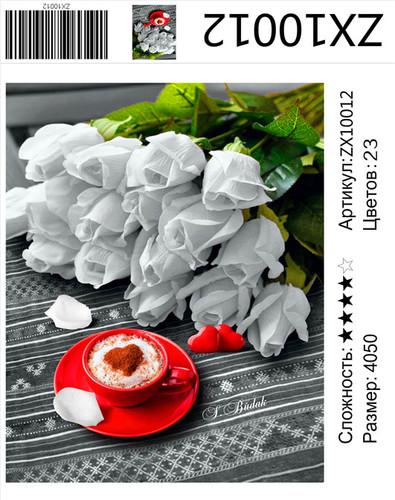 """АМ45 ZX10012 """"Белые розы и красная чашка """", 40х50 см"""