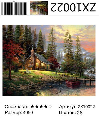 """АМ45 ZX10022 """"Домик у реки"""", 40х50 см"""