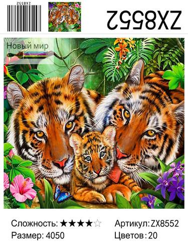 """АМ45 ZX8552 """"Семья тигров"""", 40х50 см"""