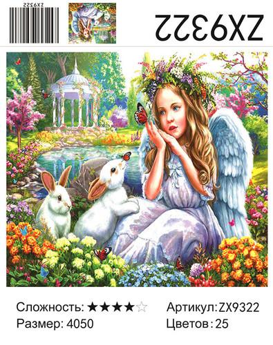 "АМ45 ZX9322 ""Ангел с кроликами"", 40х50 см"