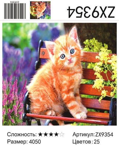 """АМ45 ZX9354 """"Котенок на лавочке"""", 40х50 см"""