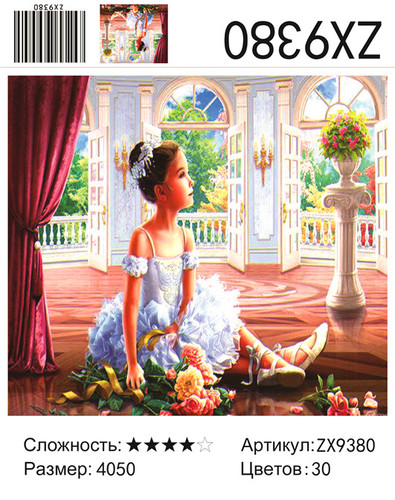 "АМ45 ZX9380 ""Девочка сидит на полу"", 40х50 см"