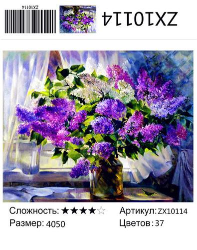 """АМ45 ZX10114 """"Сирень у окна"""", 40х50 см"""