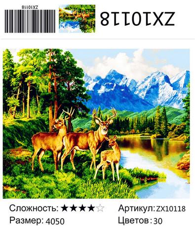 """АМ45 ZX10118 """"Олени у реки"""", 40х50 см"""