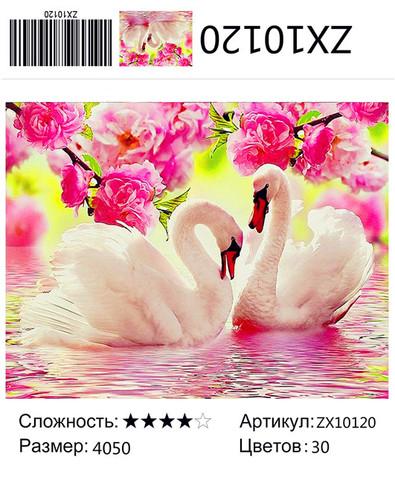 """АМ45 ZX10120 """"Лебеди и розовые цветы"""", 40х50 см"""
