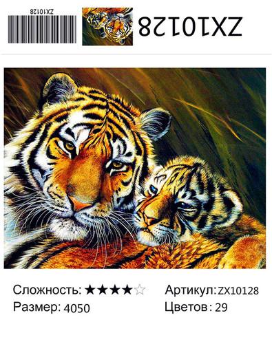 "АМ45 ZX10128 ""Тигрица с тигренком"", 40х50 см"