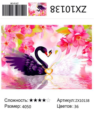 """АМ45 ZX10138 """"Лебеди с сердечком"""", 40х50 см"""