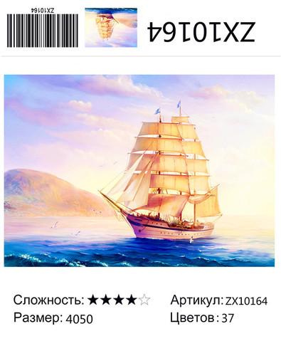 """АМ45 ZX10164 """"Парусник"""", 40х50 см"""