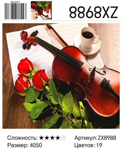 """АМ45 ZX8988 """"Скрипка, кофе, розы"""", 40х50 см"""