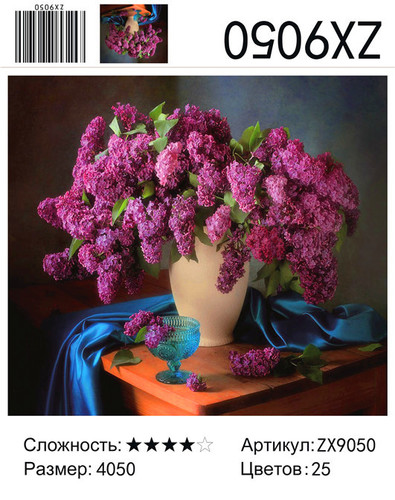 "АМ45 ZX9050 ""Пышная сирень"", 40х50 см"
