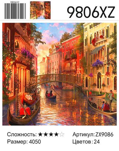"АМ45 ZX9086 ""Канал в Венеции"", 40х50 см"
