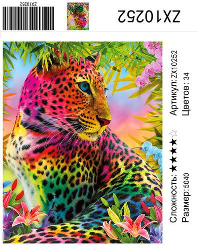 "АМ45 ZХ10252 ""Цветной леопард"", 40х50 см"