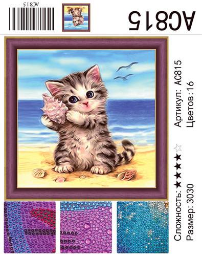 """АМ30 АС815 """"Котенок с ракушкой"""", 30х30 см"""
