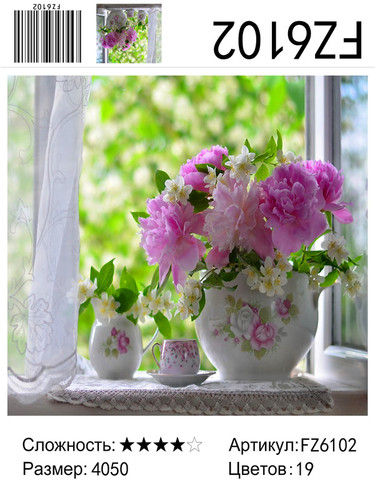 """АКВ45 FZ6102 """"Розовые цветы в белой вазе на окне"""", 40х50 см"""
