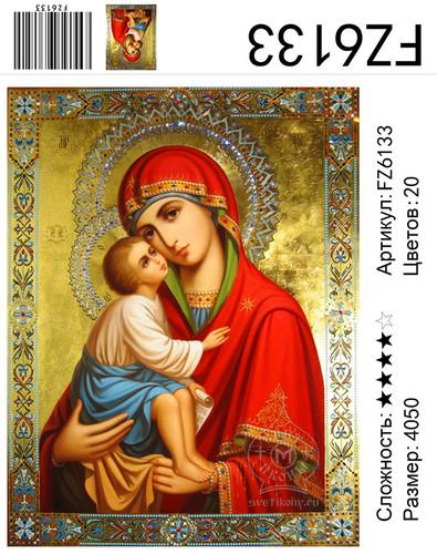 """АКВ45 FZ6133 """"Богородица в красном с Иисусом"""", 40х50 см"""