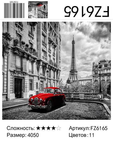 "АКВ45 FZ6165 ""Красное авто в сером Париже"", 40х50 см"