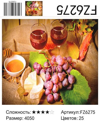 """АКВ45 FZ6275 """"Виноград с вином"""", 40х50 см"""