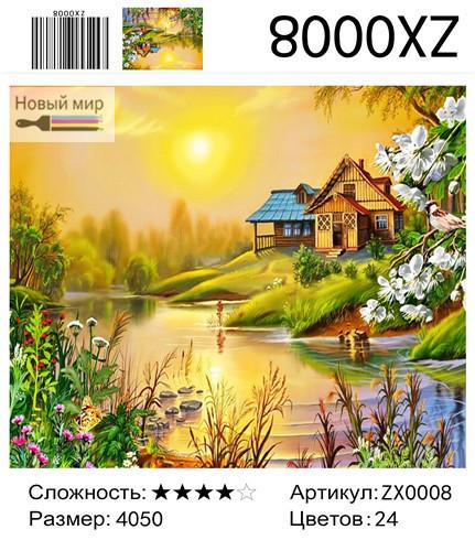 АМ45 ZX0008 , 40х50 см
