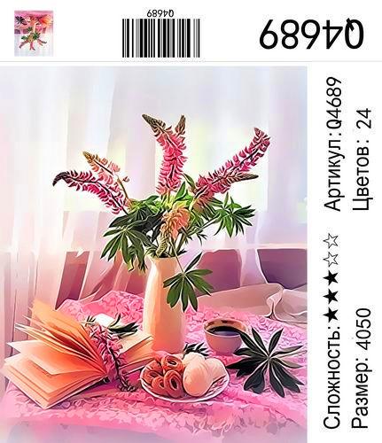 РН Q4689 , 40х50 см