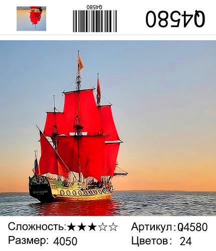 РН Q4580, 40х50 см