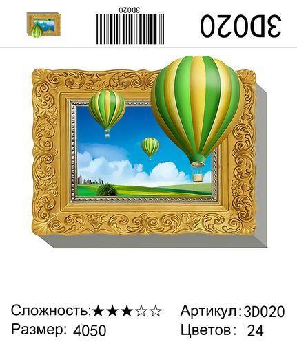 РН 3D020, 40х50 см