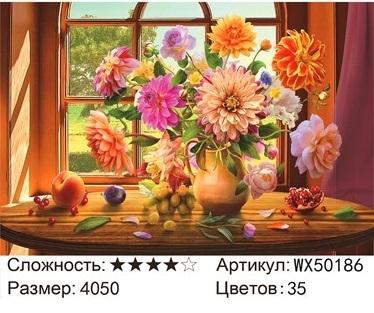 АБП45 WX50186, 40х50 см