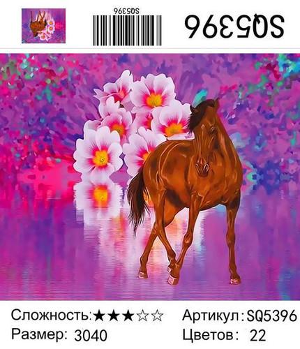 РЗ SQ5396, 30х40 см