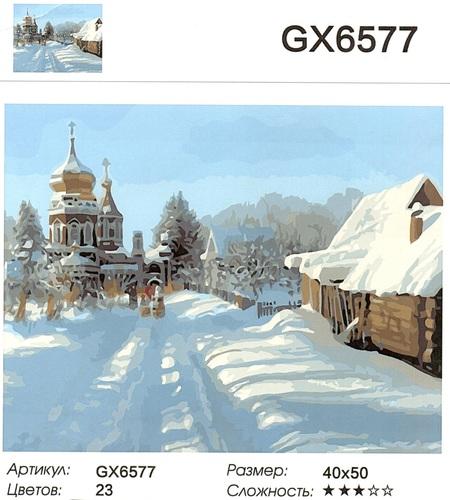 """РН GX6577 """"Зимняя дорога к церкви"""", 40х50 см"""