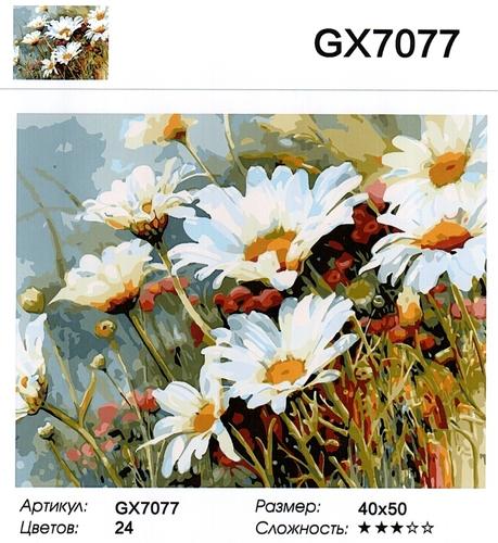 """РН GX7077 """"Полевые ромашки"""", 40х50 см"""