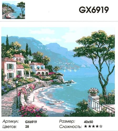 """РН GX6919 """"Вид на лазурную бухту"""", 40х50 см"""