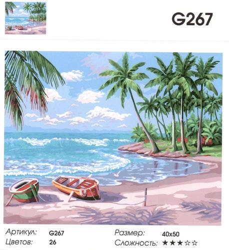 """РН G267 """"Две лодки на пляже"""", 40х50 см"""