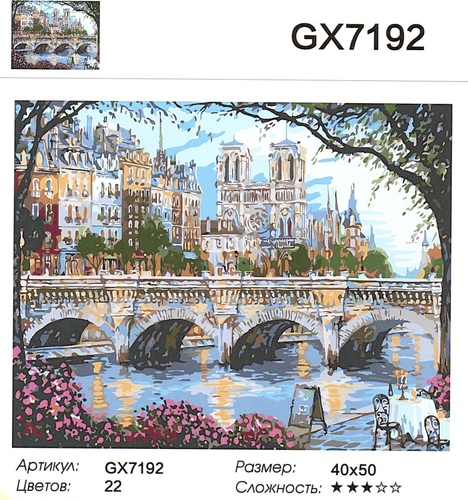 "РН GХ7192 ""Мост в Лондоне"", 40х50 см"