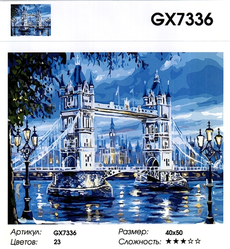 "РН GХ7336 ""Лондонский мост"", 40х50 см"
