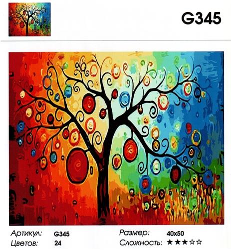 """РН G345 """"Денежное дерево"""" ,40х50 см"""