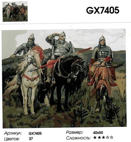 "РН GX7405 ""Три богатыря"" ,40х50 см"