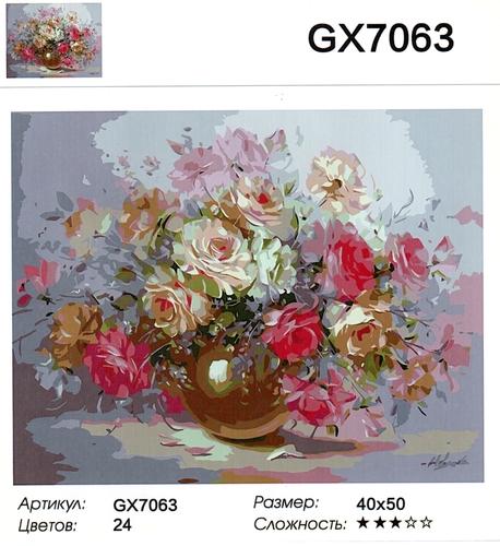 """РН GX7063 """"Розы в коричневой вазе"""", 40х50 см"""