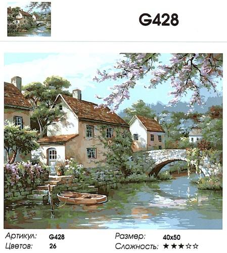 """РН G428 """"Лодка на привязи у моста"""", 40х50 см"""
