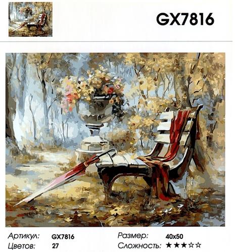 "РН GХ7816 ""Лавочка с зонтом"", 40х50 см"