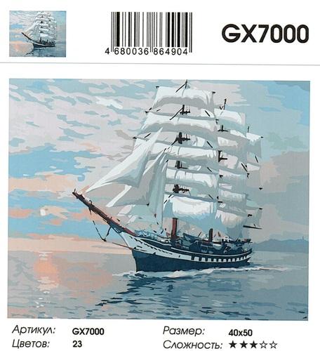 """РН GХ7000 """"Бригантина"""", 40х50 см"""