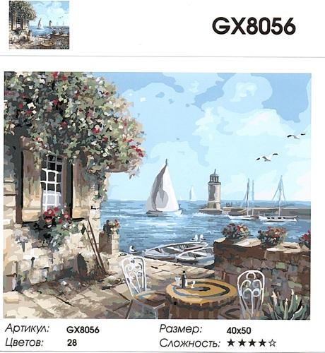 """РН GХ8056 """"Дом, яхта, маяк"""", 40х50 см"""