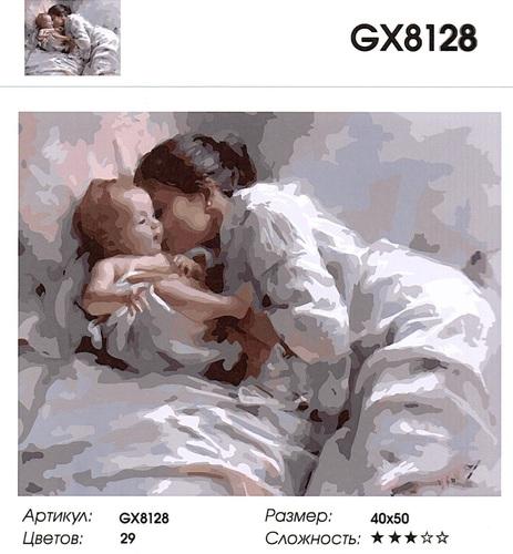 """РН GХ8128 """"Мамина ляля"""", 40х50 см"""