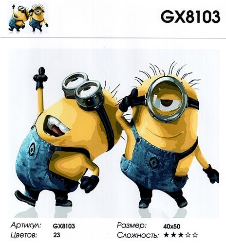 "РН GХ8103 ""Миньоны 2"", 40х50 см"