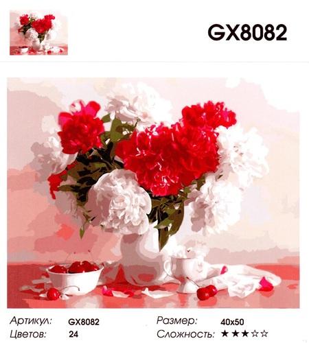 """РН GХ8082 """"Красные и белые пионы"""", 40х50 см"""