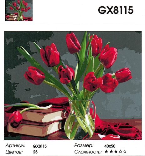 "РН GХ8115 ""Тюльпаны и две книги"", 40х50 см"