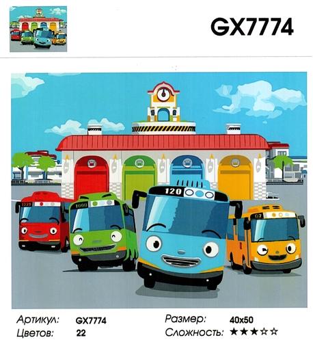 "РН GХ7774 ""Автобусы Тайо"", 40х50 см"