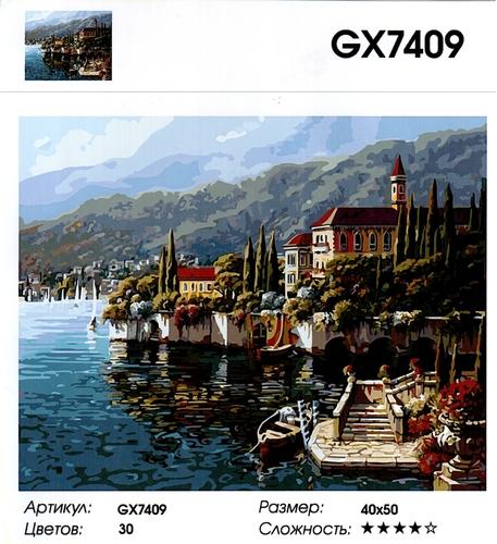 """РН GХ7409 """"Лодка у лестницы"""", 40х50 см"""