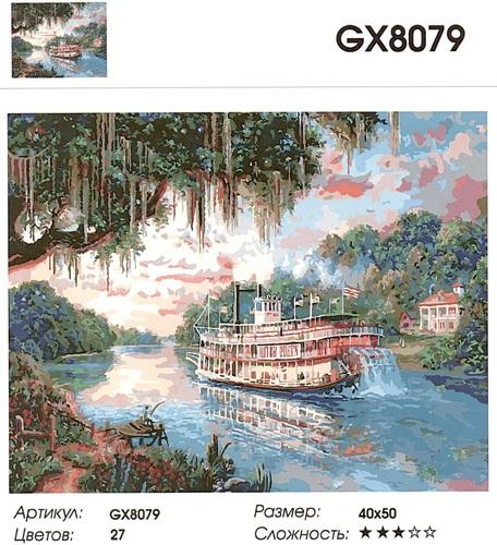 "РН GХ8079 ""Колесный пароход"", 40х50 см"