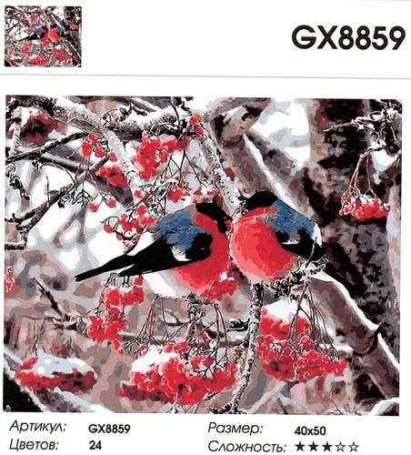 "РН GХ8859 ""Два снегиря"", 40х50 см"