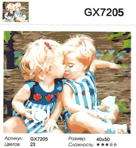 """РН GХ7205 """"Детский поцелуй"""", 40х50 см"""