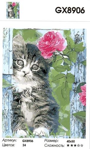 "РН GХ8906 ""Котенок и роза"", 40х50 см"